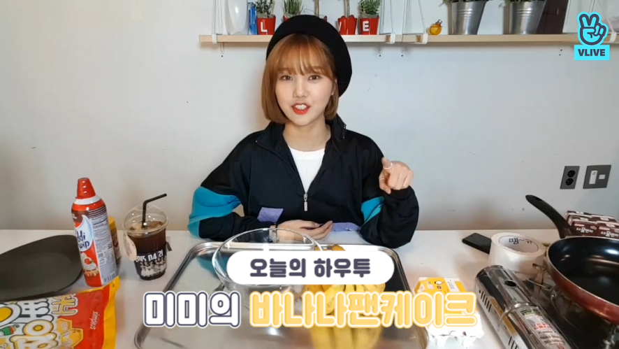 [V PICK! HOW TO in V] 미미의 바나나팬케이크🍌🥞 (HOW TO COOK Mimi's Banana Pancake)