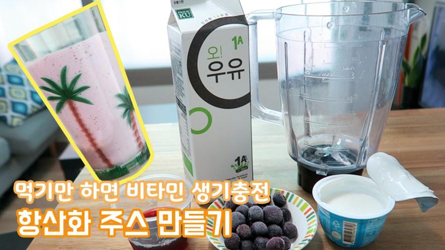 먹기만 해도 비타민 생기 충천 항산화주스 만들기 Make antioxidant juice