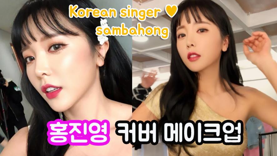 [Toriang 토리앙]홍진영 커버 메이크업 Hong jin young Cover Makeup