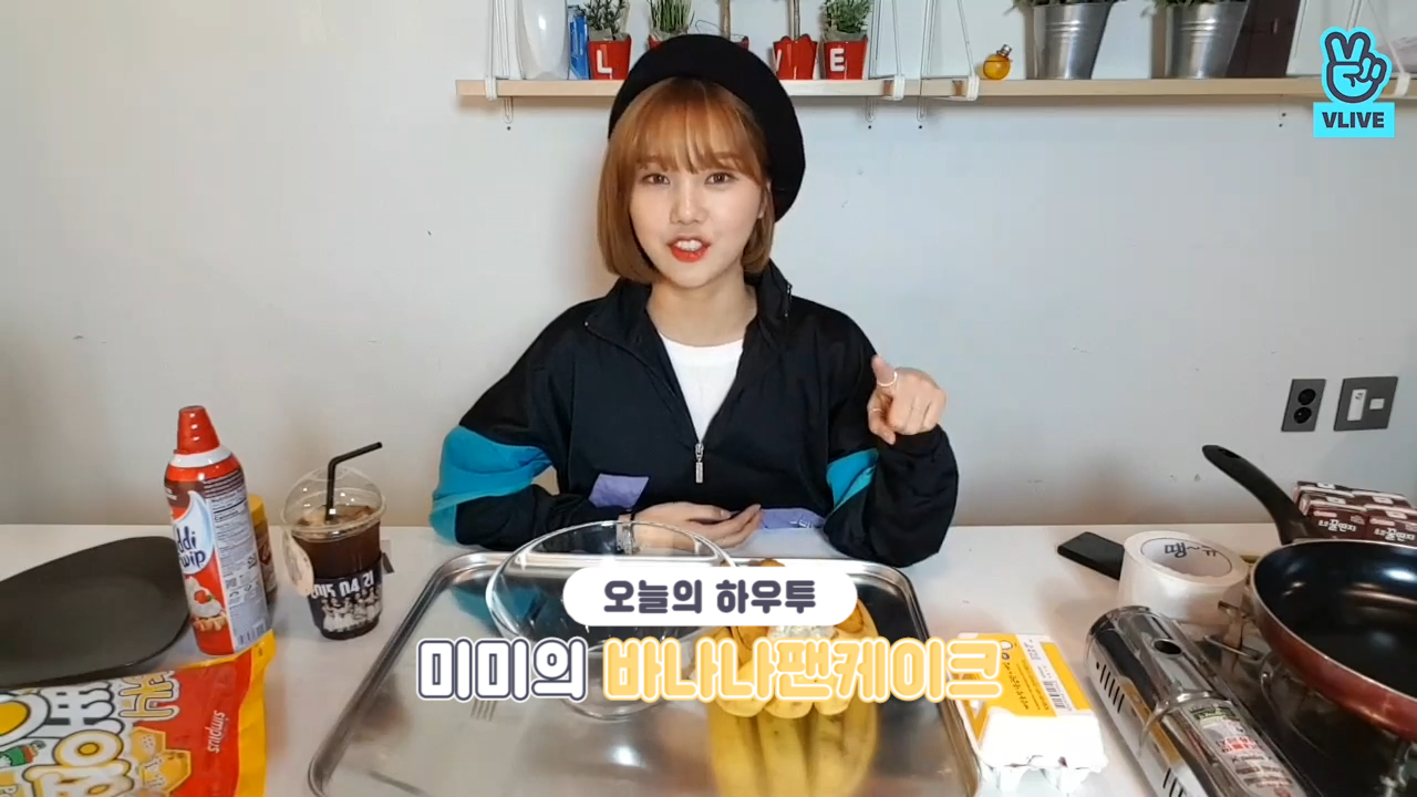 [V PICK! HOW TO in V] 미미의 바나나팬케이크🍌🥞 (HOW TO COOK Mimi's Banana Pancake)