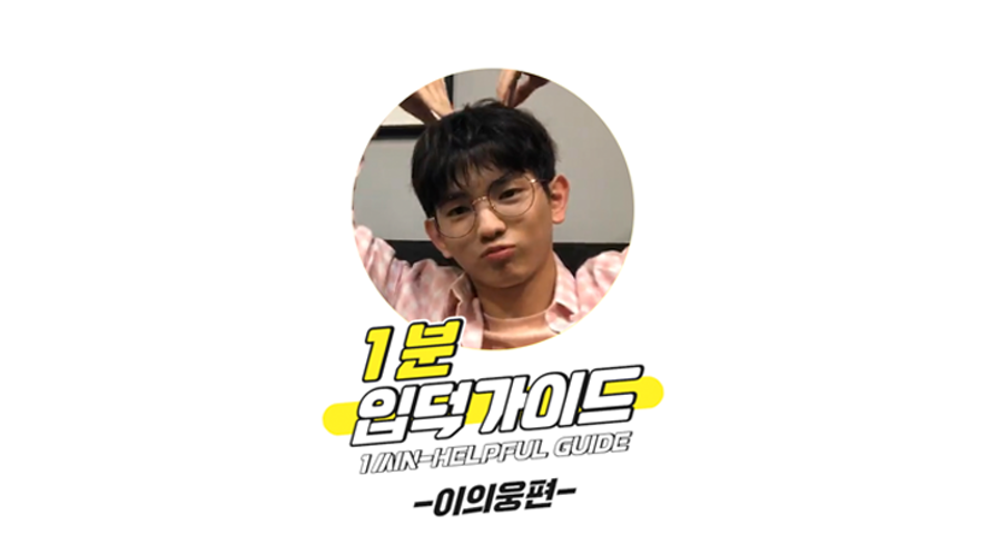 [V PICK! 1분 입덕가이드] 형섭x의웅 이의웅 편 (1min-Helpful Guide to HyeongseopXEuiwoong Lee Euiwoong)