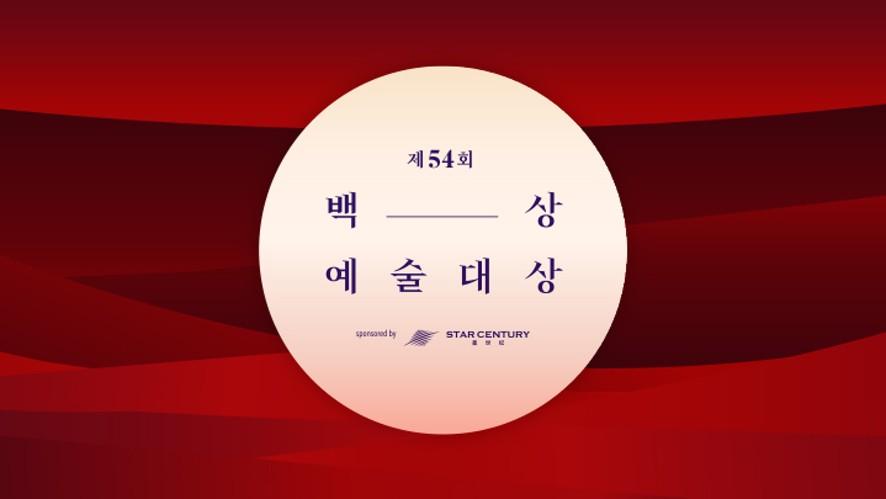 제 54회 백상예술대상 레드카펫 LIVE