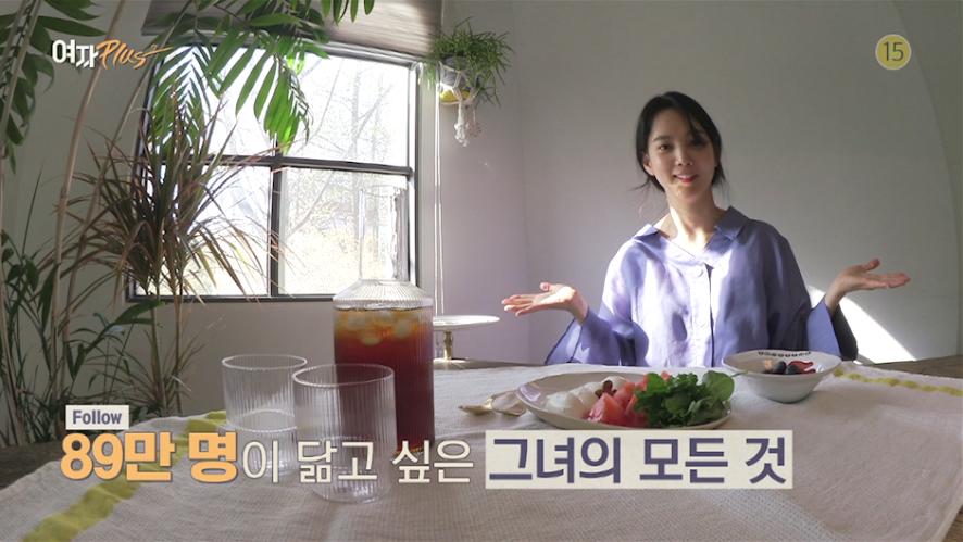 [예고] 여자플러스 시즌2 2회- 최초공개! 그녀의 은밀한 사생활