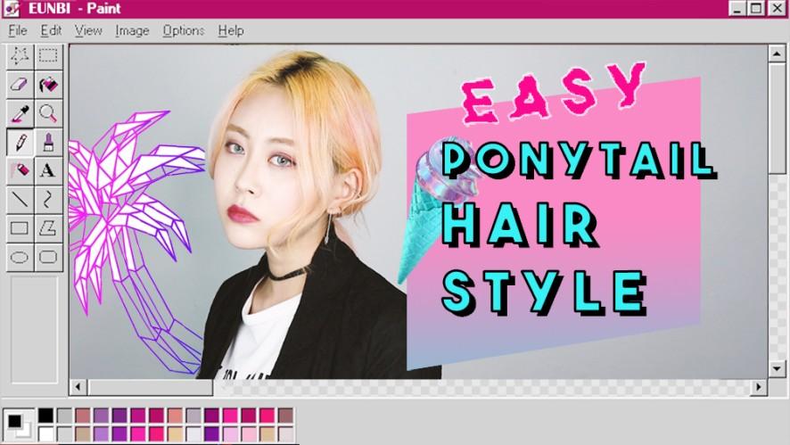 EUNBI✟3 EASY PONYTAIL HAIRSTYLESE 연예인처럼 자연스럽게 머리 예쁘게 묶는법
