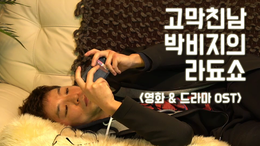 [FeelghoodTV] 고막친남 비지의 라됴쇼 ep11