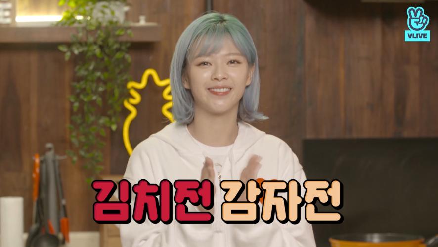 [TWICE] 사랑이 뭘까..? 나는 김치전이라고 생각해💗 (TWICE cooking Kimchi pancake)