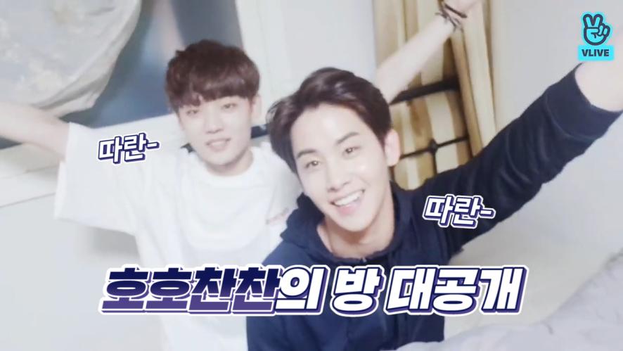 [UNB] 척하면 척!! 호호찬찬의 방 대공개 (따란-) (New roommate Hojung&Chan)