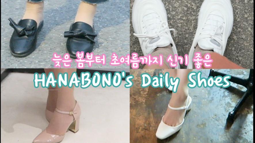 늦은 봄부터 초 봄까지 신기 좋은 데일리 슈즈 추천 HANABONO's Daily Shoes
