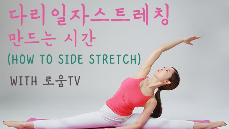다리일자찢기를 위한 스트레칭을 배워보는 시간 (How to side stretch) WITH 로움TV