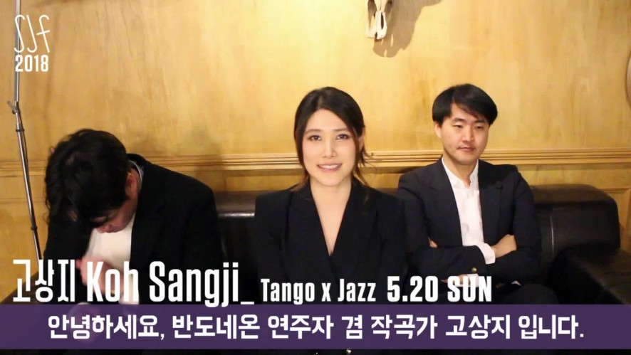 [SJF18 A Message From Artist] 고상지 Tango X Jazz