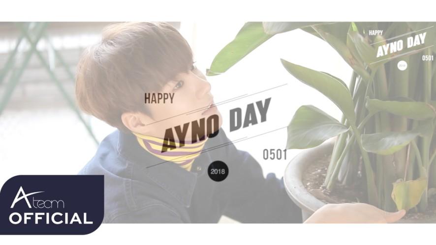 Happy Ayno Day (윤호의 궁물타임)