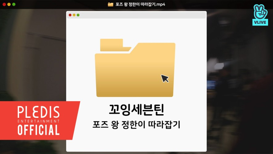 [V ONLY] 'G'GOING SEVENTEEN EP.10 - 포즈 왕 정한이 따라잡기