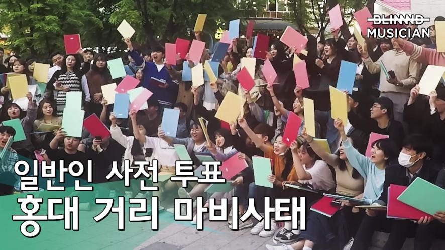 일반인들의 사전투표, 거리를 사로잡다! <2018 블라인드 뮤지션>