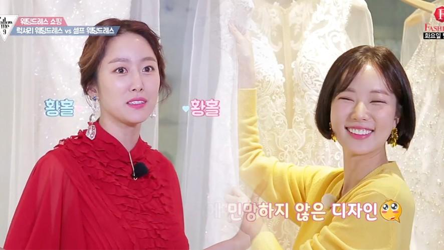 비혼족(?)도 입고싶은 웨딩 드레스♡ <팔로우미9>