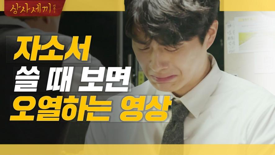 [상사세끼 시즌2] ep.04 ※오열 주의※  취업 준비생 눈물샘 자극하는 아빠의 한마디