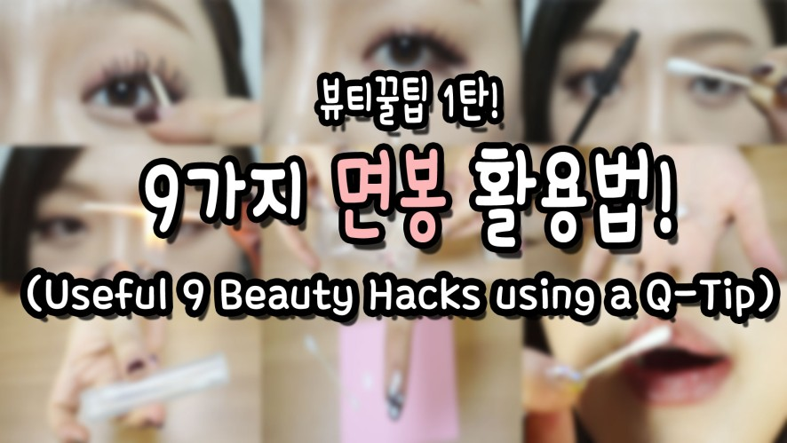 Tip!)Useful 9 Beauty hacks using a Q-Tip