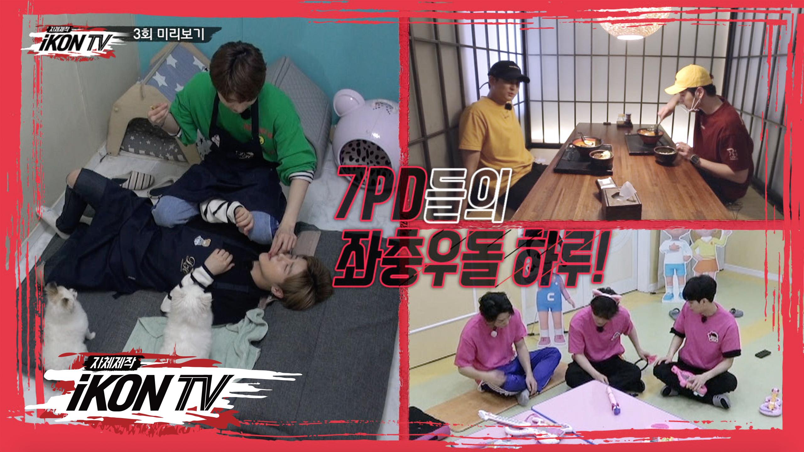 iKON - '자체제작 iKON TV' EP.3 PREVIEW