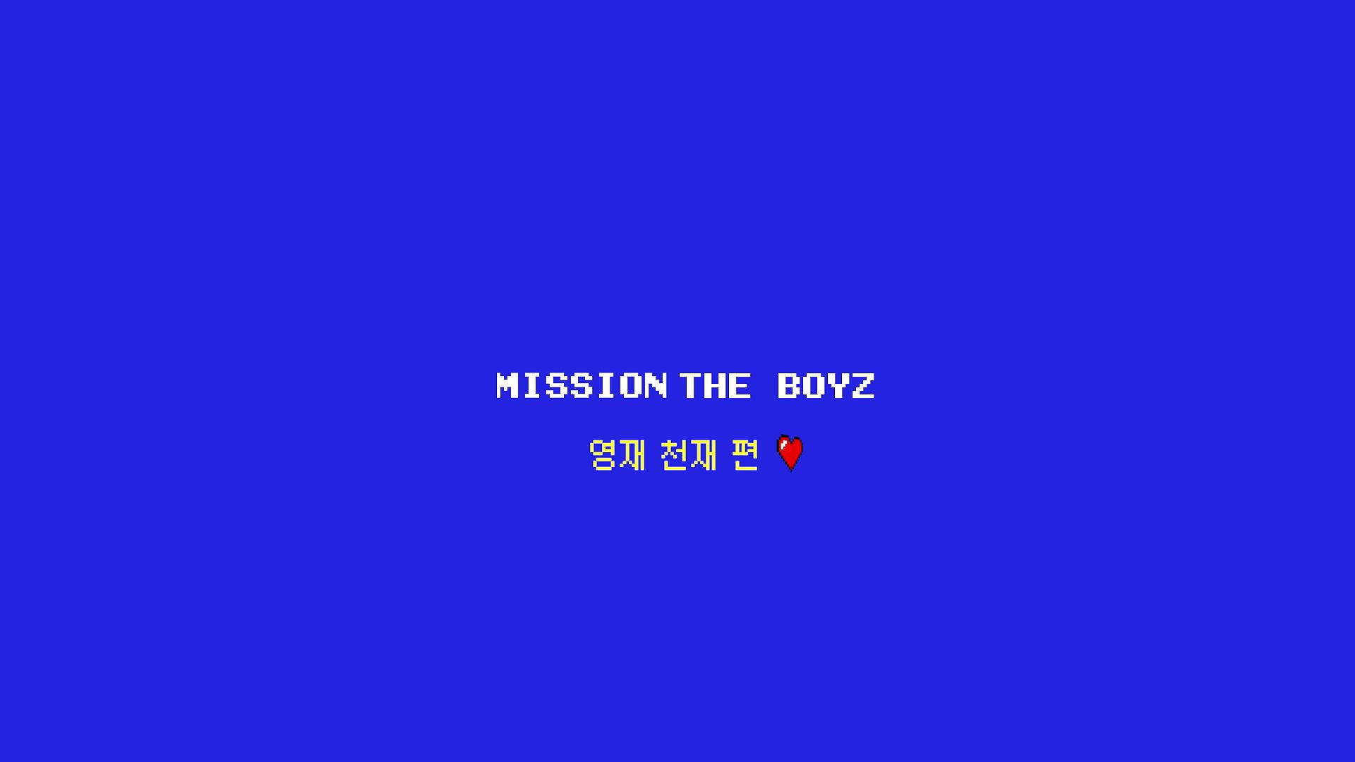 [MISSION THE BOYZ 번외편] 영재천재편