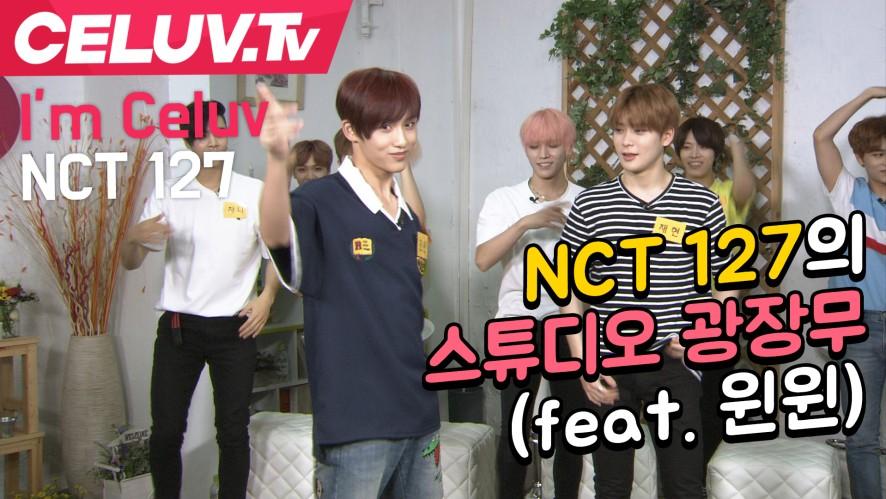 [셀럽티비/아임셀럽] NCT127의 스튜디오 광장무 (feat.윈윈)