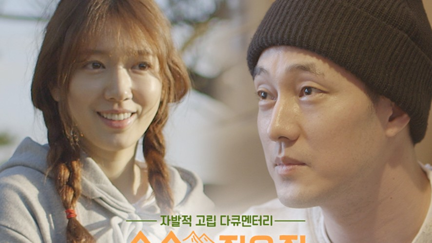 [REPLAY] tvN 자발적 고립 다큐멘터리 <숲속의 작은집> 행복실험 피실험자들과의 LIVE TALK (tvN 'The Solitary Stay' Live talk)
