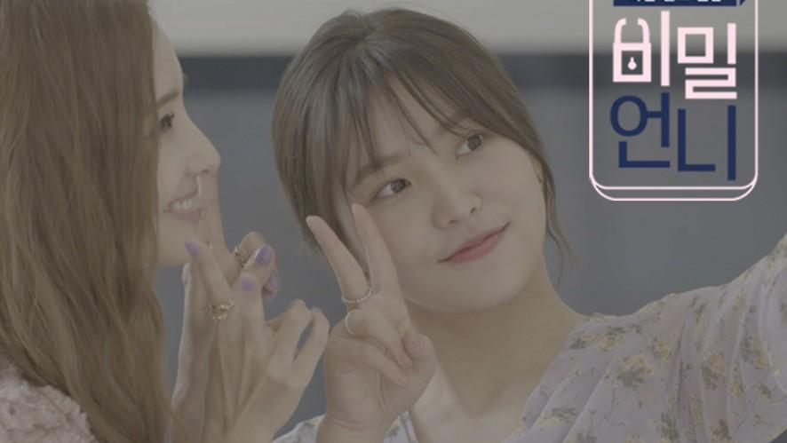 V LIVE - JTBC4 <비밀언니> 1회 동시 생중계
