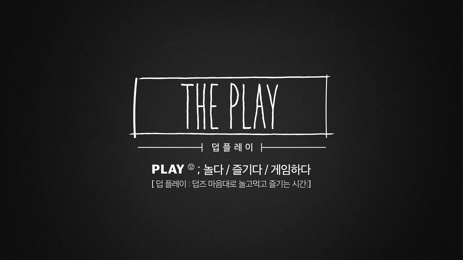 [덥:플레이(THE PLAY)] EP.1 Children's Day SP - 상연&주학년(SANGYEON&JUHAKNYEON)