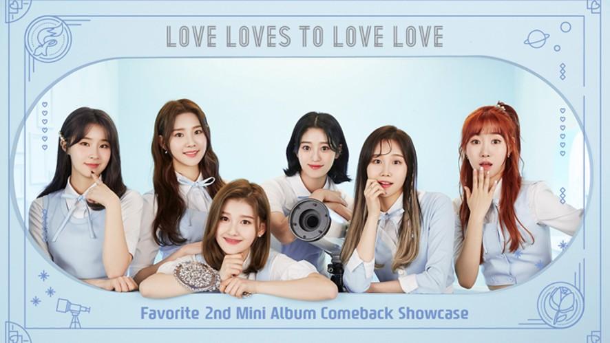 [FULL] Favorite 2nd Mini Album <Love Loves To Love Love> Comeback Showcase