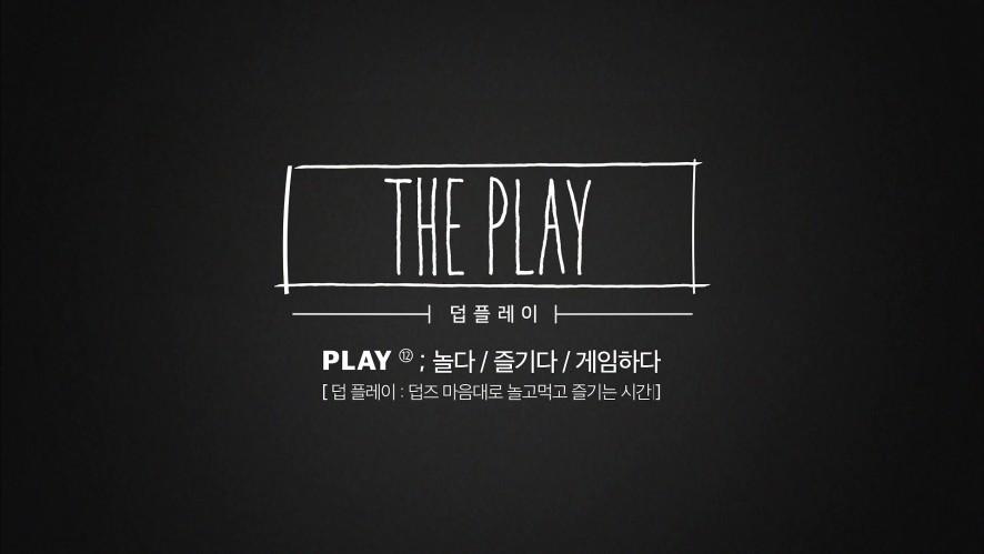 [덥:플레이(THE PLAY)] EP.2 Children's Day SP - 영훈&케빈&뉴 (YOUNGHOON&KEVIN&NEW)