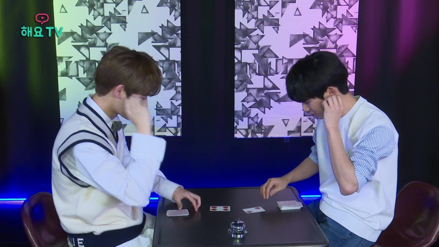 [형섭X의웅] 세상 진지한 잘생긴 할리갈리 게임~ @해요TV 180503