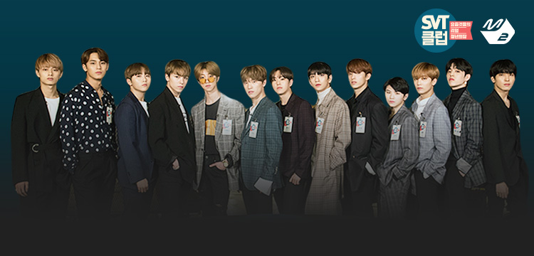 [FULL] SVT클럽 5회(SVT CLUB Ep5)