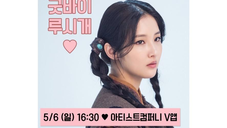 [손지현] 굿바이 루시개