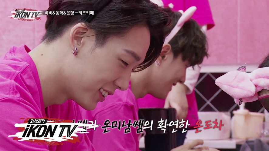 iKON - '자체제작 iKON TV' EP.3-2