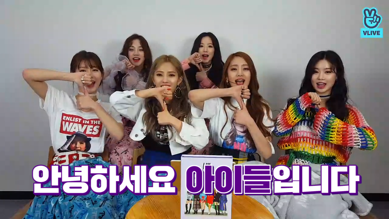 [(G)I-DLE] 신인미 뿜뿜 데뷔 5일차 아이들의 공방 후기.vlive ((G)I-DLE talking about their first music broadcasting)
