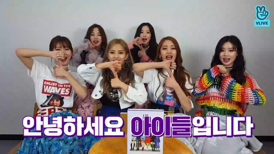 [(G)I-DLE] 신인미 뿜뿜 데뷔 5일차 아이들의 음방 후기.vlive ((G)I-DLE talking about their first music broadcasting)