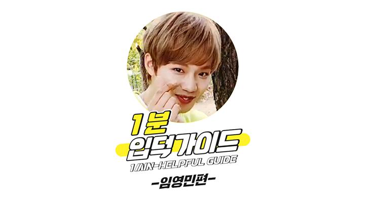 [V PICK! 1분 입덕가이드] MXM 임영민 편 (1min-Helpful Guide to MXM Lim Young Min)