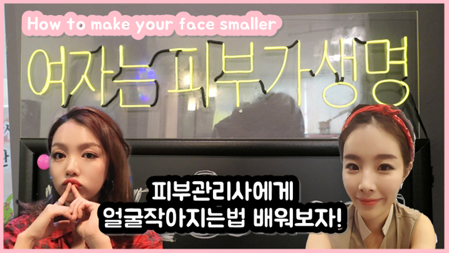 [Toriang 토리앙]얼굴작아지는법 배워보아요 with Guest! How to make your face smaller