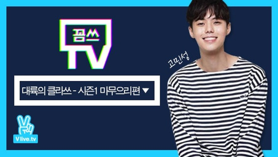 [에스팀엔터테인먼트] 고민성의 꼼스TV 8화 '대륙의클라쓰_시즌1 마무으리' 편