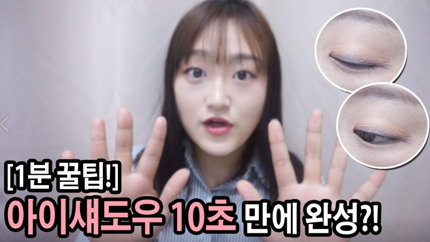 Tip!)10s Eye Shadow Makeup?!
