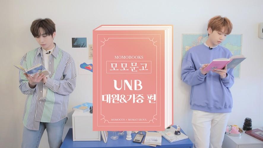 [모모문고] UNB 대원&기중 편 (DAEWON & KIJUNG of UNB)
