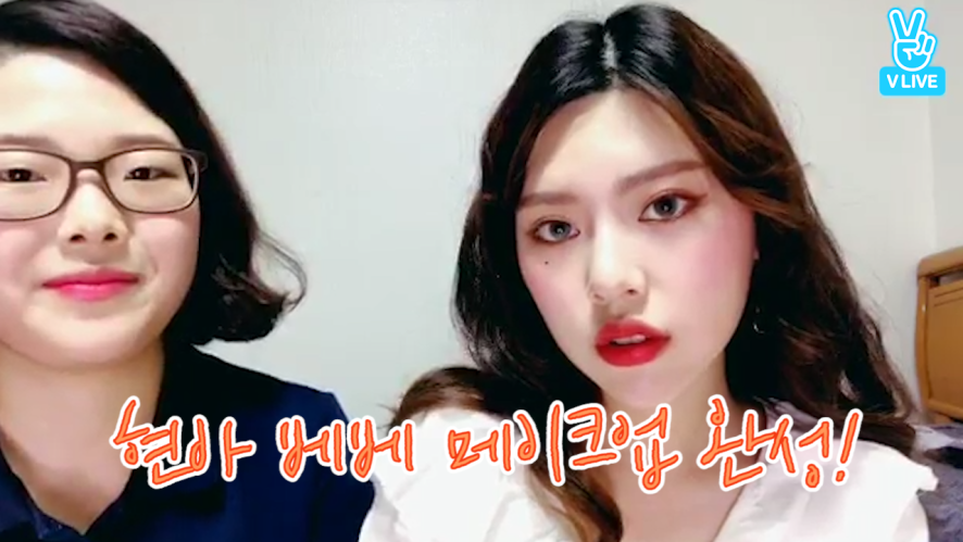 [V PICK! HOW TO in V] 현아 베베 메이크업 (HOW TO DO HYUNA Babe makeup)