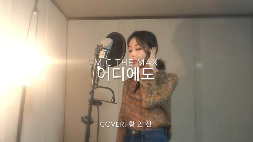 """황이모TV - 황인선 MC The Max  """"어디에도"""" cover"""