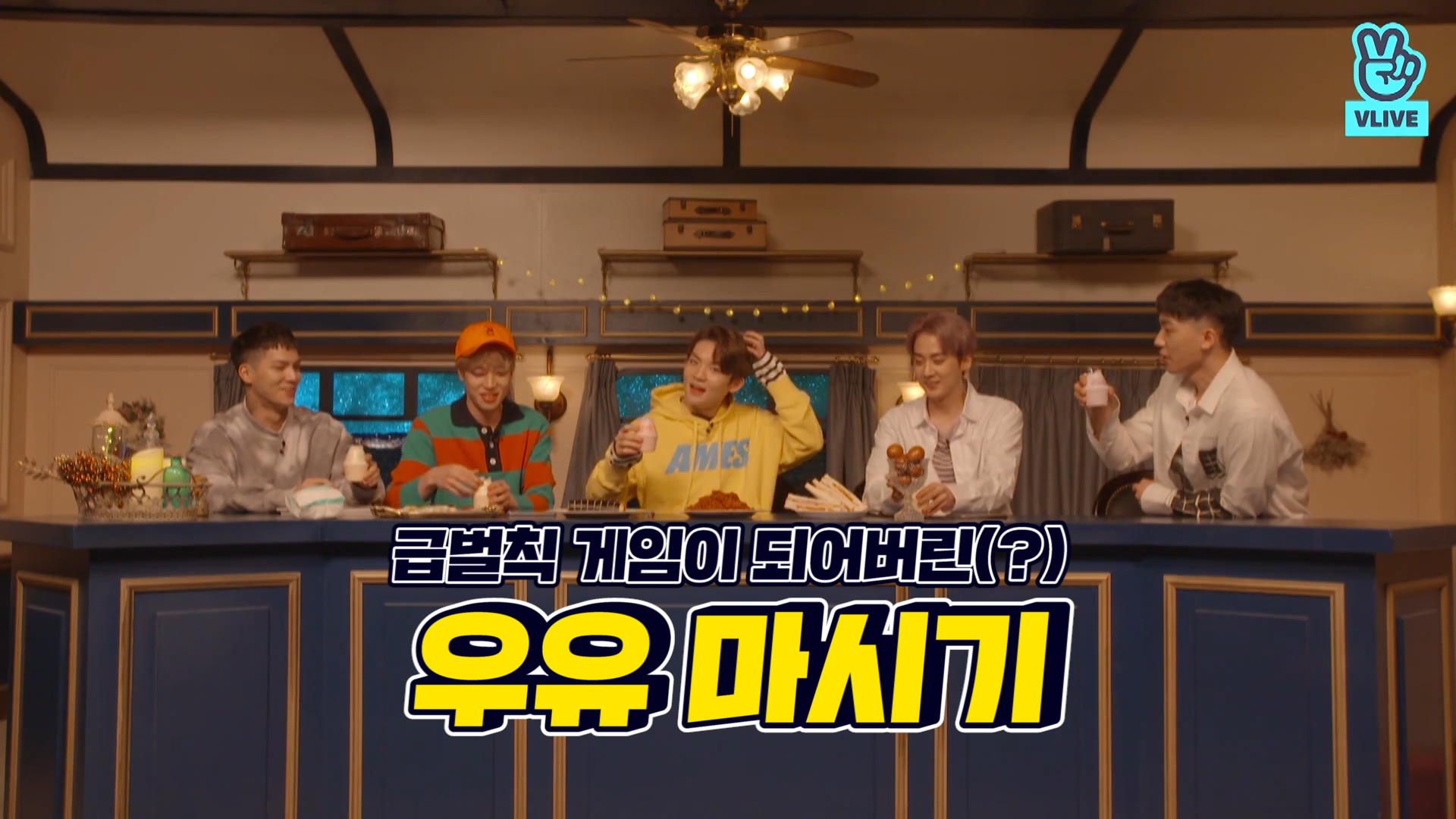 [TEENTOP] 우유 하나로 행복한 타비들 행복행💓 (TEENTOP drinking milk quickly)