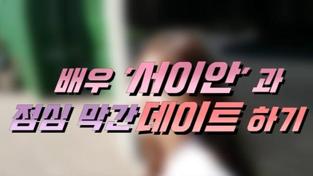 당신의 연애세포를 깨워 드립니다 💑 배우 '서이안'과 점심 막간 데이트 하기