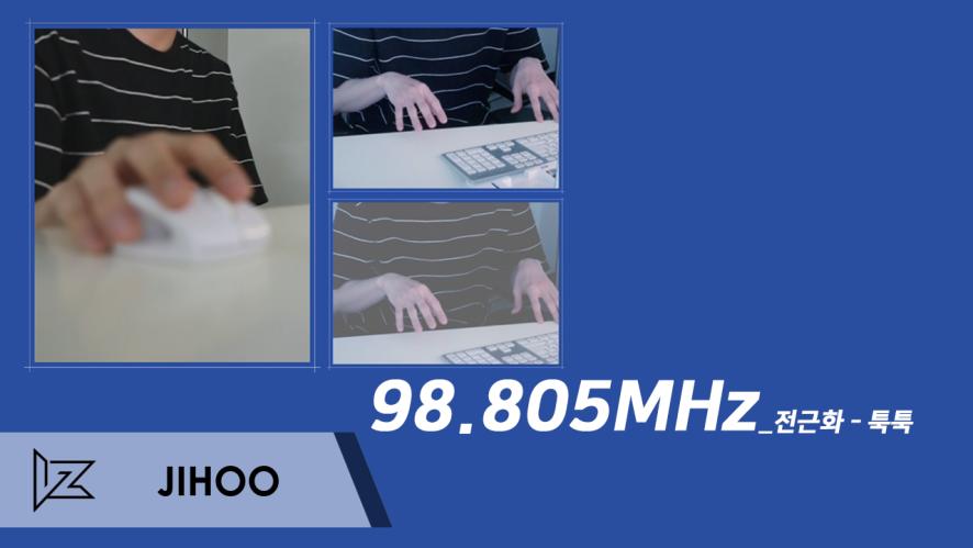 [지후] 98.805MHz : 전근화 - 툭툭