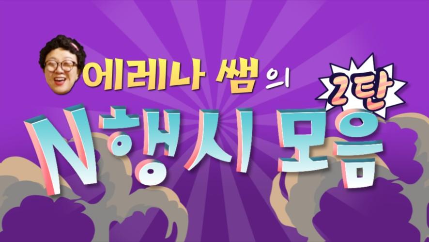 N행시 장인 에레나(김숙)의 N행시 스페셜 2탄!!