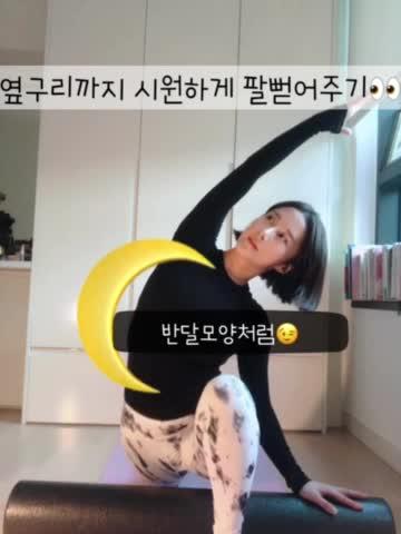 [1분팁]여자 홈트레이닝 고관절&햄스트링 스트레칭 방법 (하체운동)