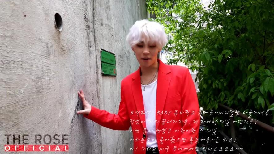 """더로즈 """"BABY' MV 메이킹 우성 IN 홍콩 (THE ROSE MV MAKING)"""
