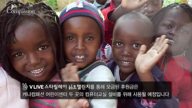 [해피빈 X V LIVE 릴레이 프로젝트] 케냐로 드림박스 배달 완료♥