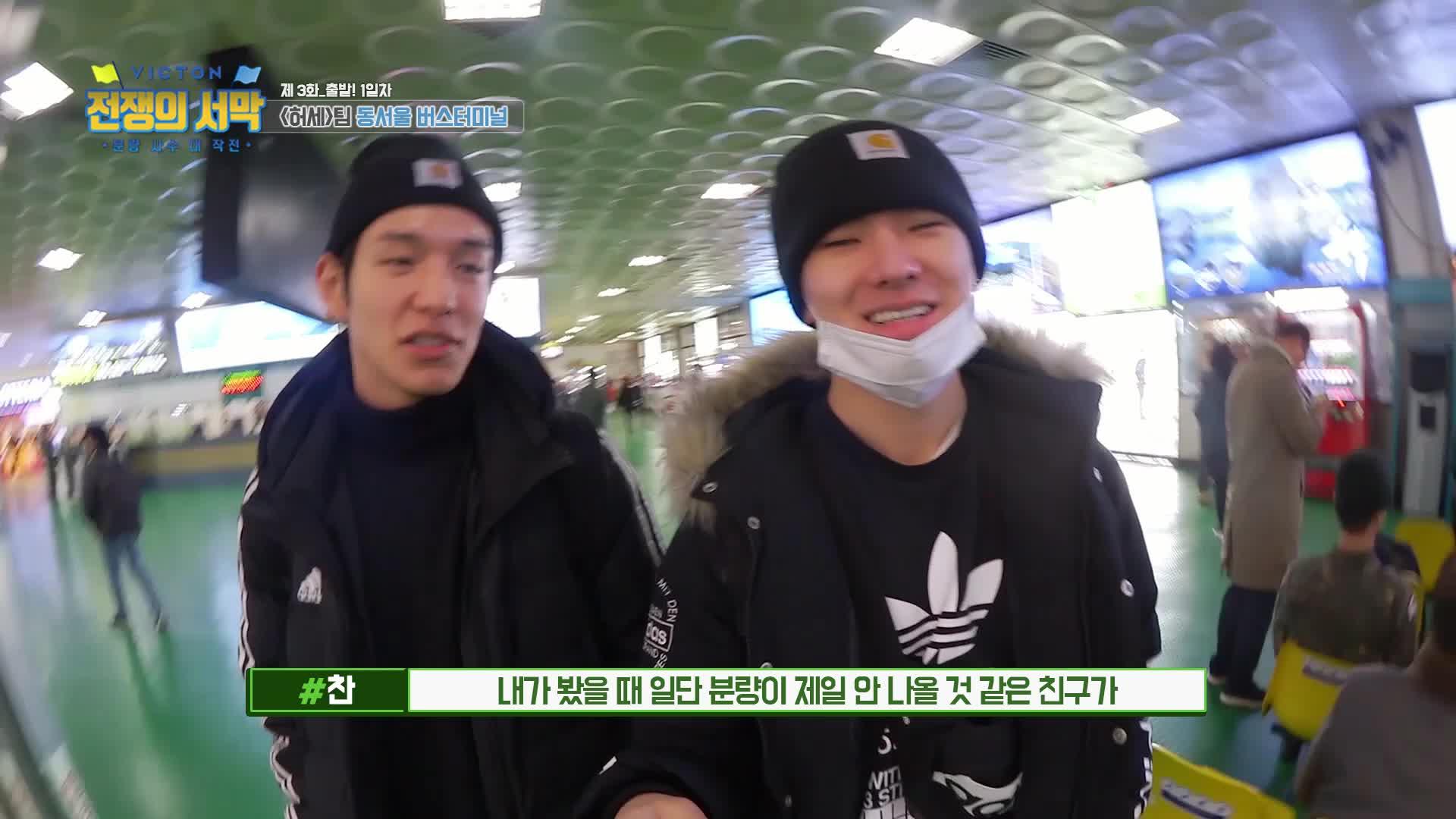 VICTON 자체 리얼리티 '전쟁의 서막 - 분량사수 대작전' 3화