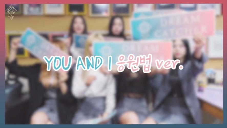 Dreamcatcher(드림캐쳐) 'YOU AND I' 응원법 Ver.